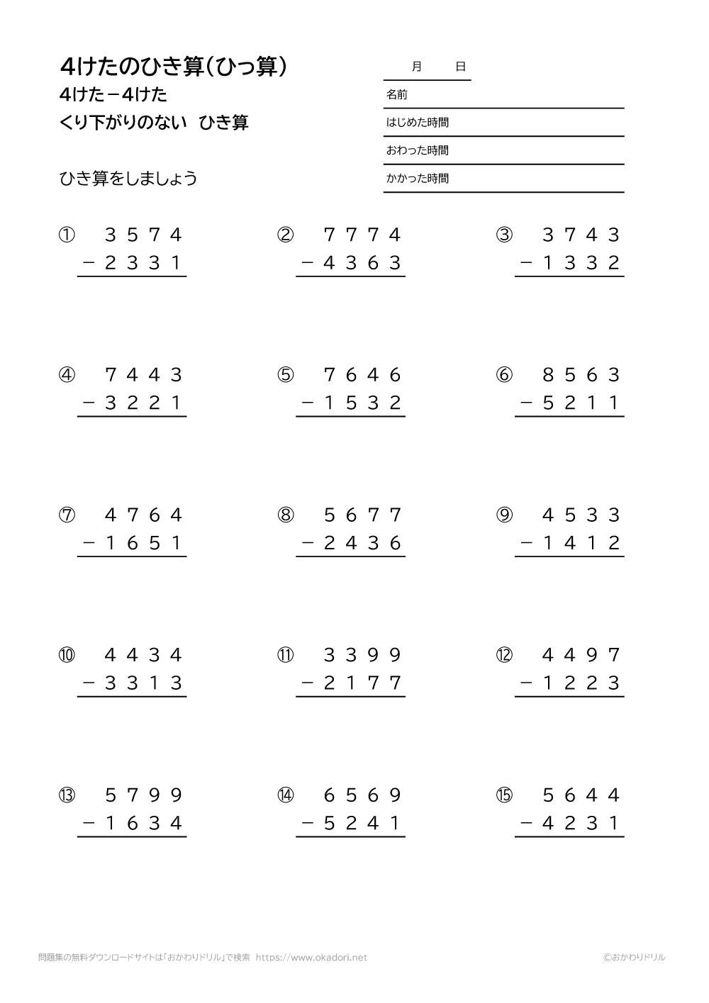 4桁-4桁の繰り下がりの無い引き算の筆算2