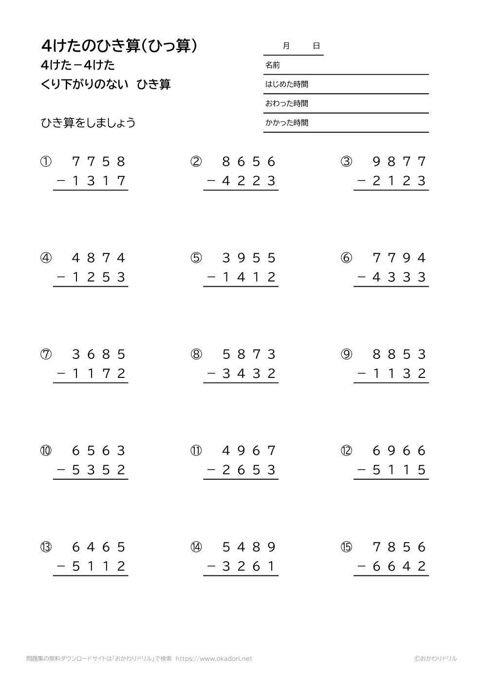 4桁-4桁の繰り下がりの無い引き算の筆算4