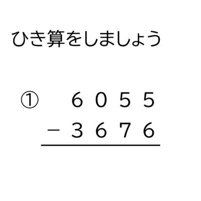4桁-4桁の十、百、千の位から繰り下がる引き算の筆算