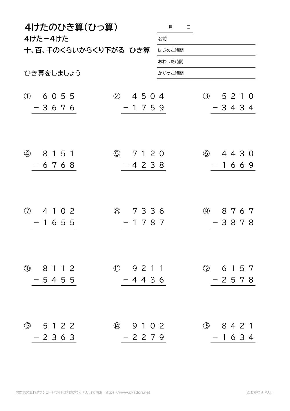 4桁-4桁の十、百、千の位から繰り下がる引き算の筆算1