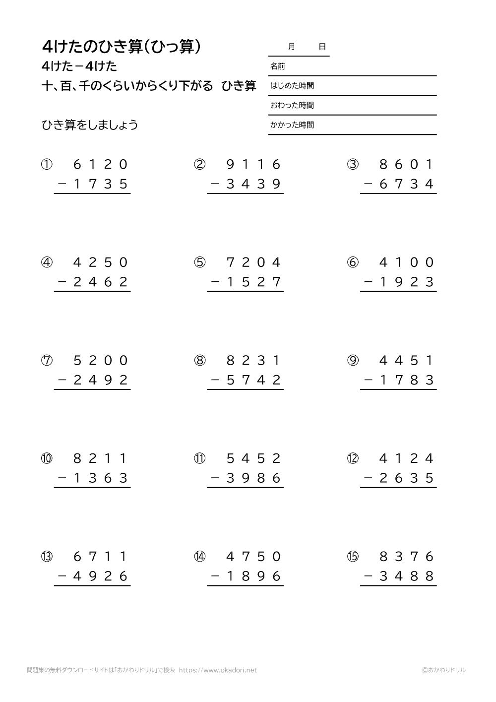 4桁-4桁の十、百、千の位から繰り下がる引き算の筆算2