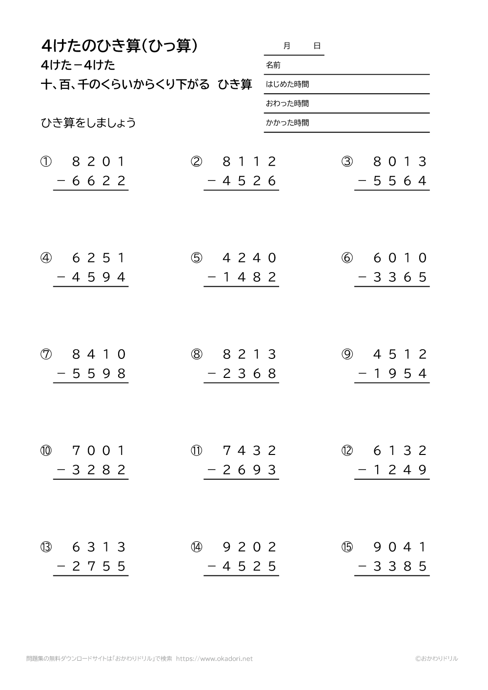 4桁-4桁の十、百、千の位から繰り下がる引き算の筆算3