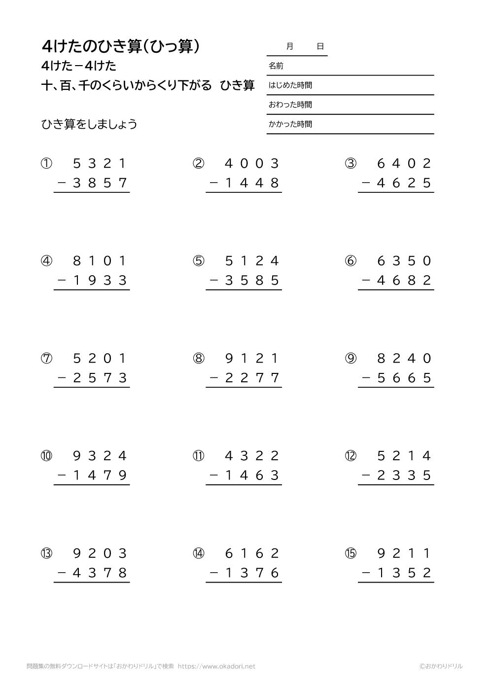 4桁-4桁の十、百、千の位から繰り下がる引き算の筆算4