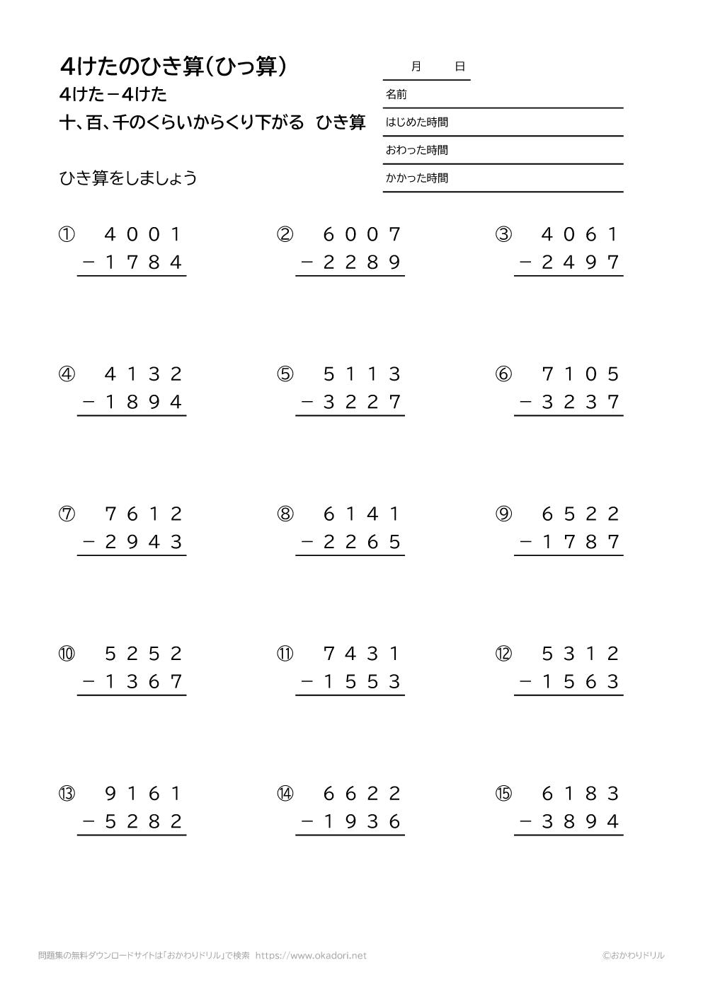 4桁-4桁の十、百、千の位から繰り下がる引き算の筆算5