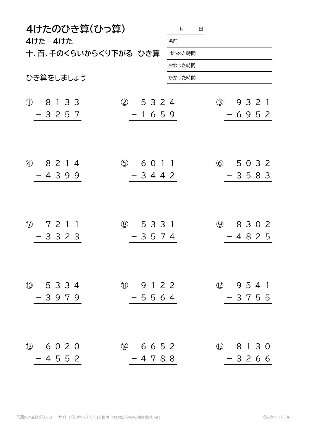 4桁-4桁の十、百、千の位から繰り下がる引き算の筆算6