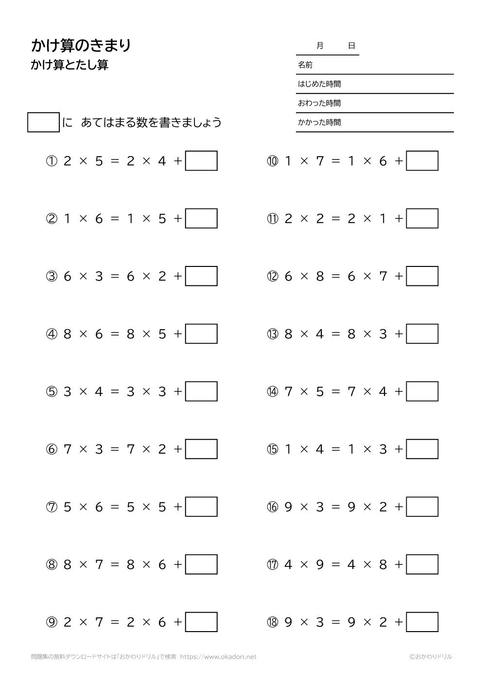 かけ算のきまり かけ算と足し算6