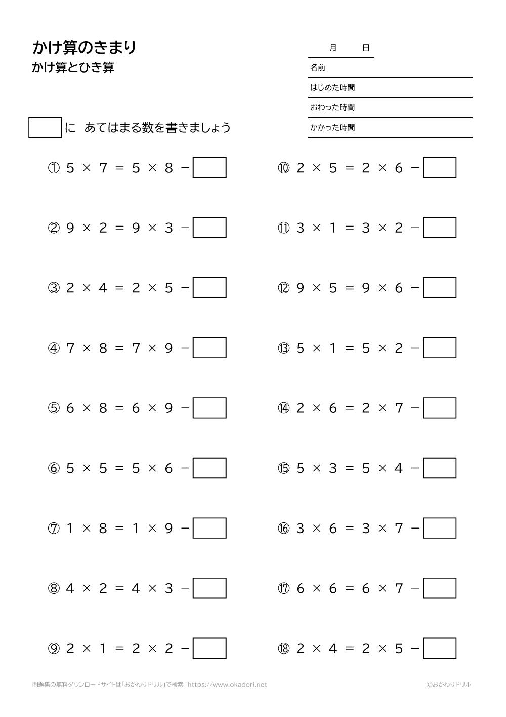 かけ算のきまり かけ算と引き算1