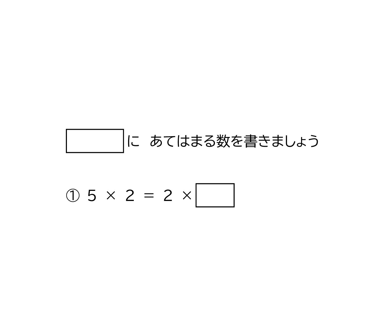 かけ算のきまり 数の入れ替え