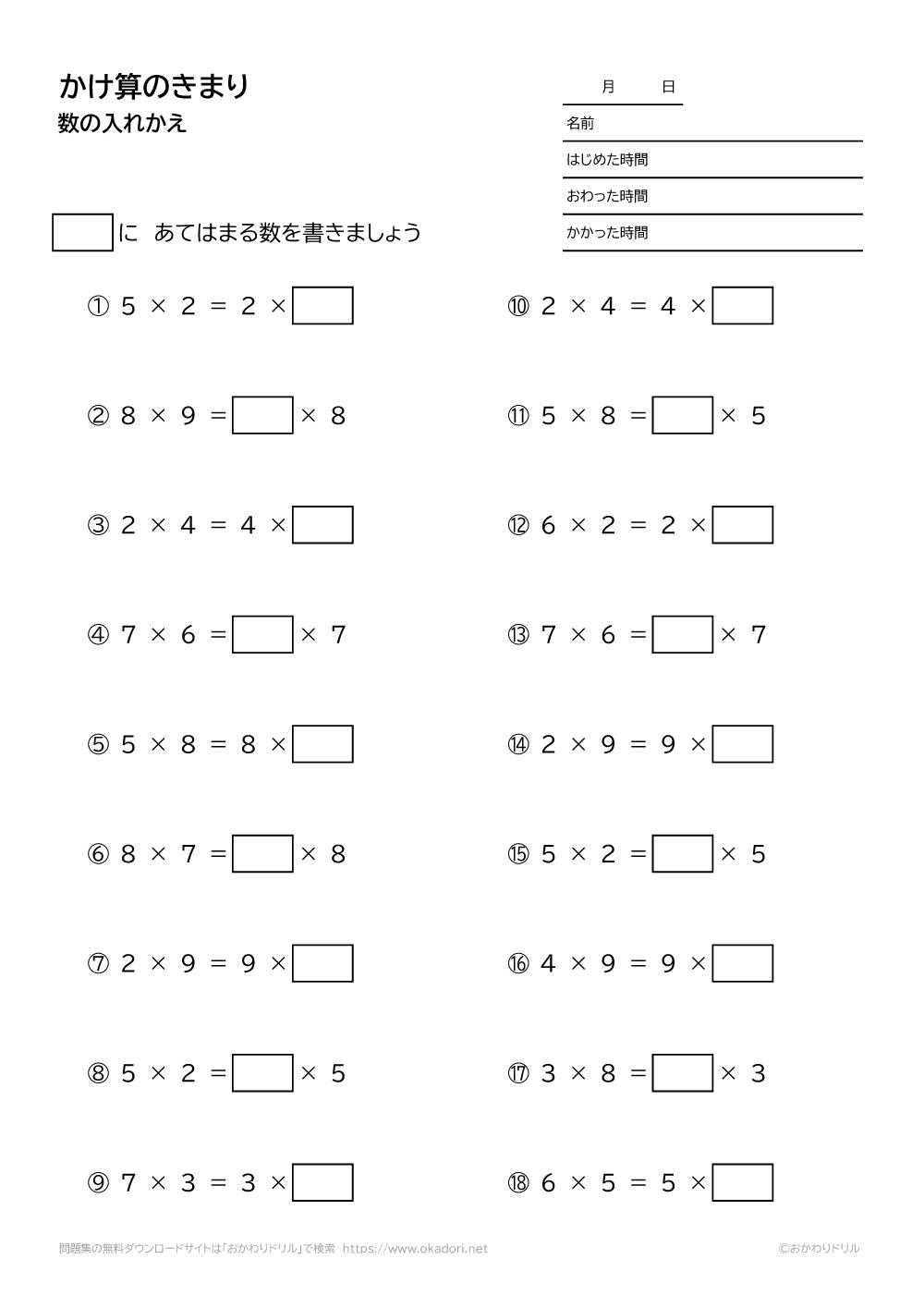 かけ算のきまり 数の入れ替え1