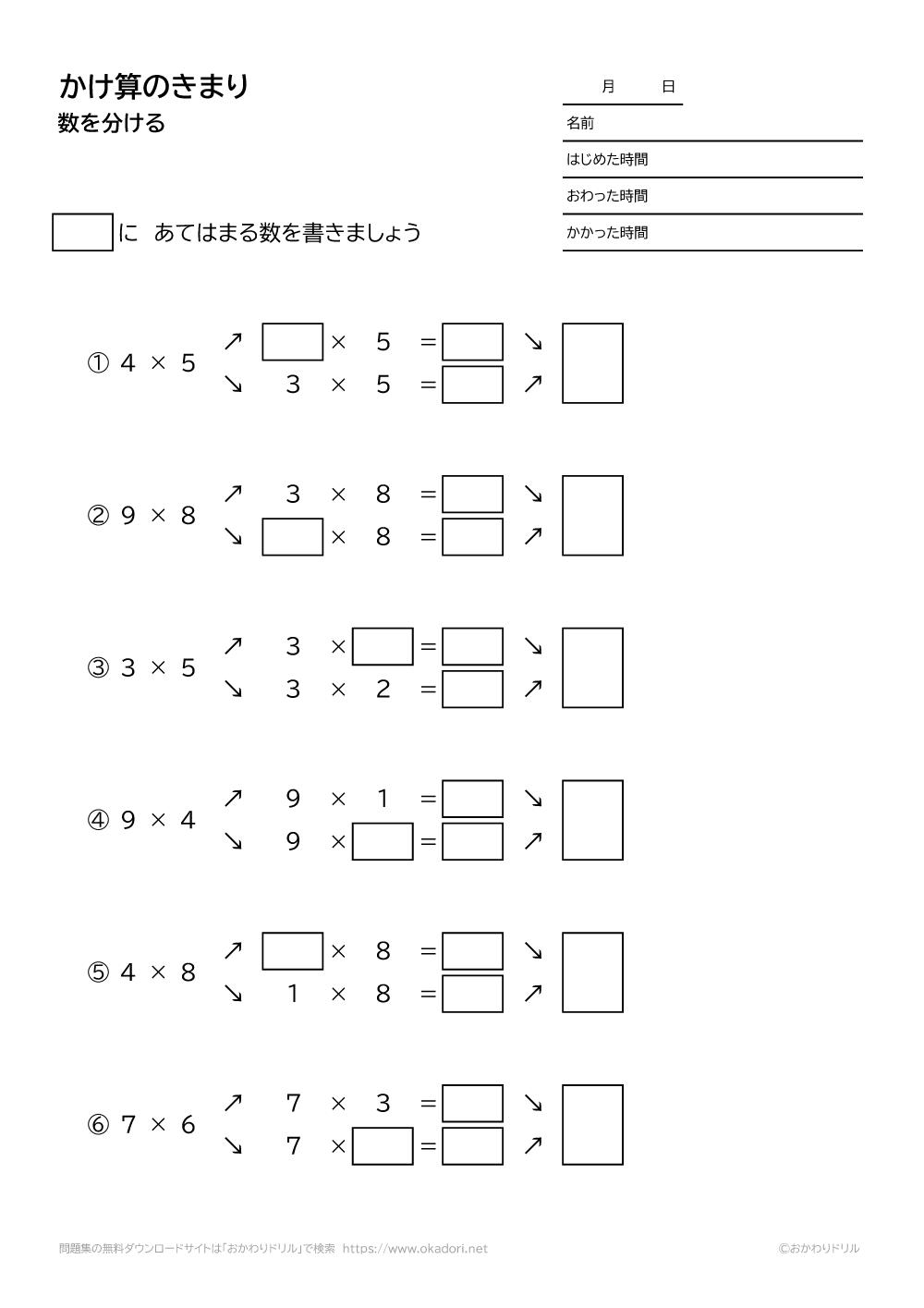 かけ算のきまり 数を分ける3