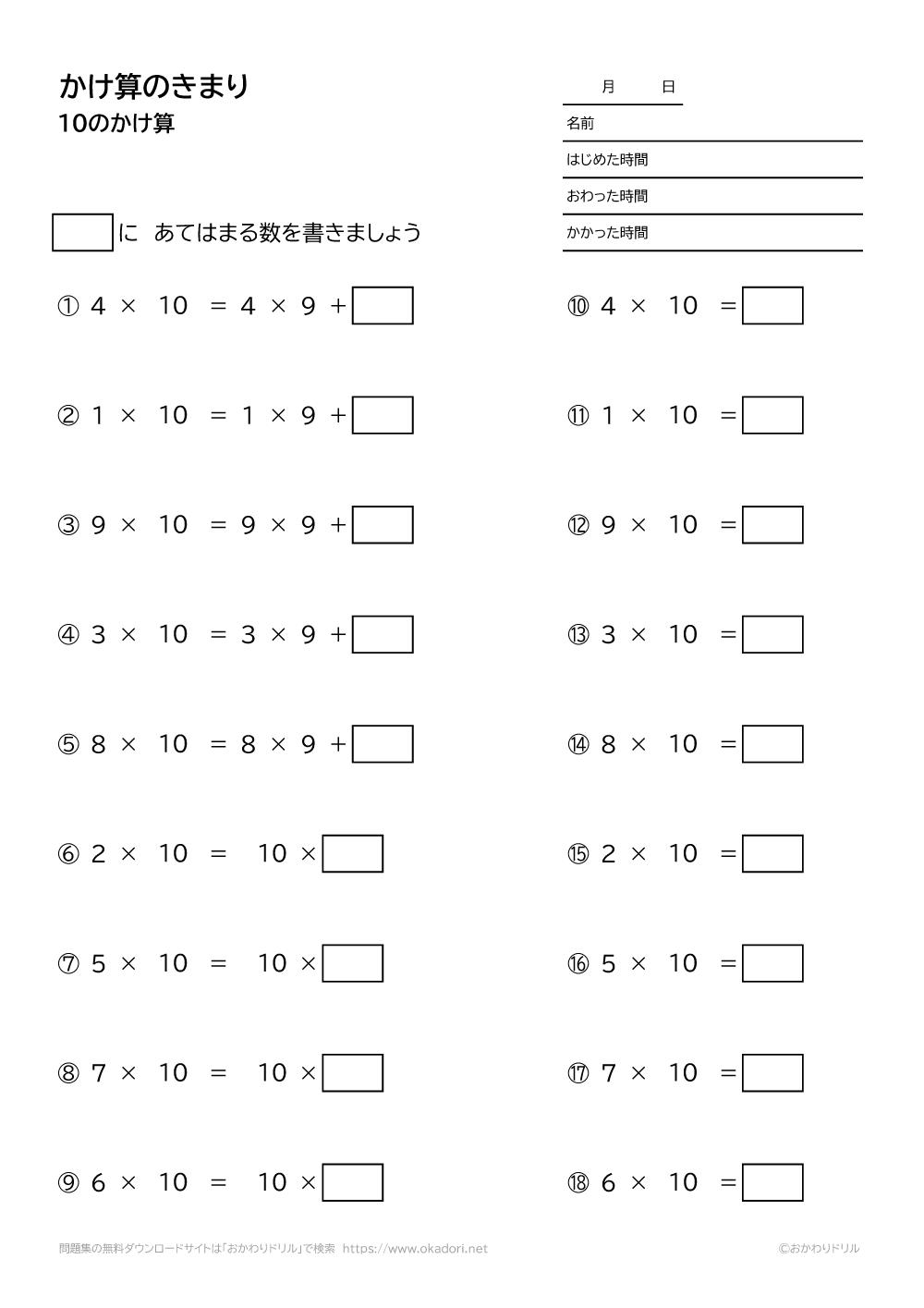 かけ算のきまり 10のかけ算2