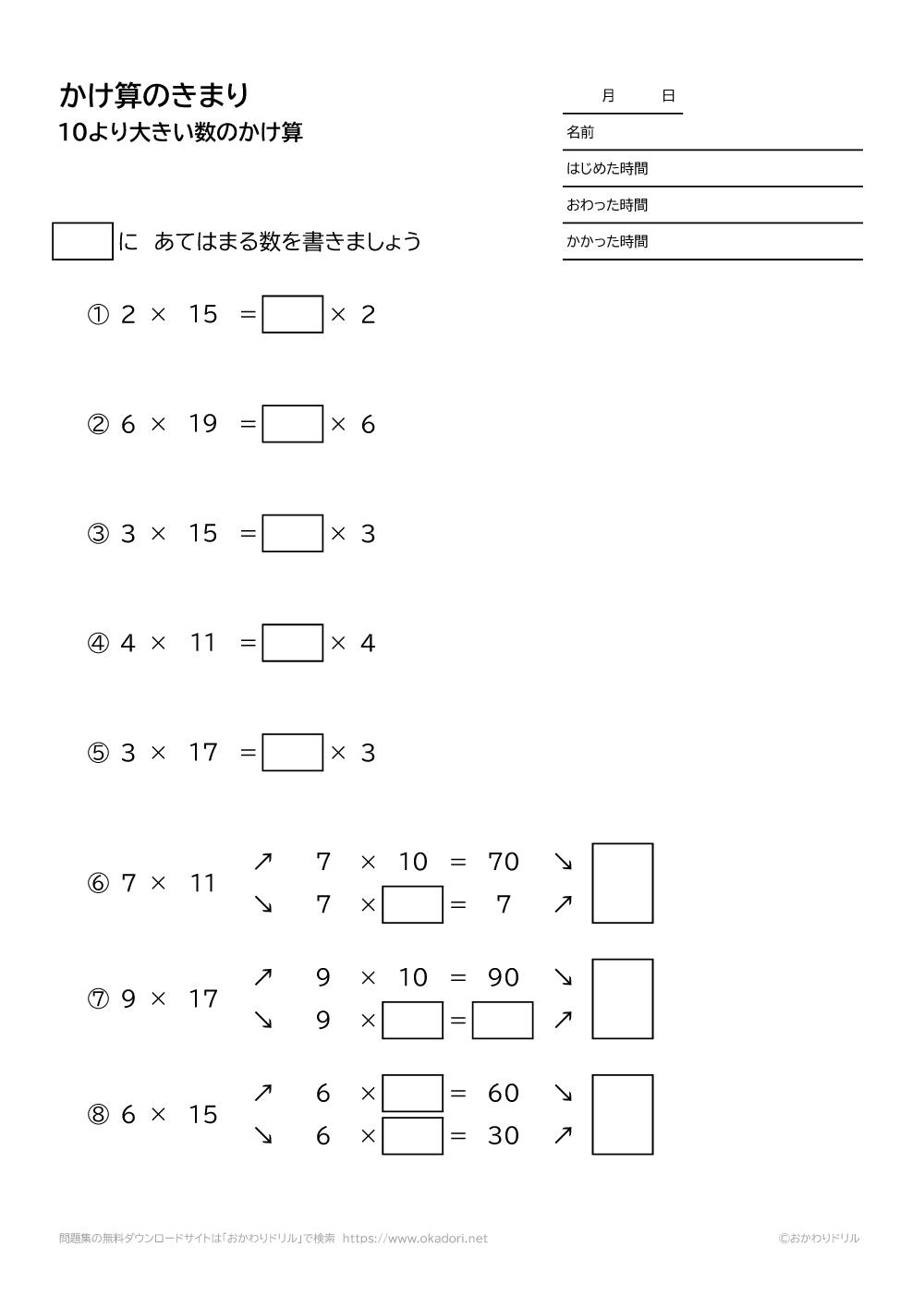 かけ算のきまり 10より大きい数のかけ算5