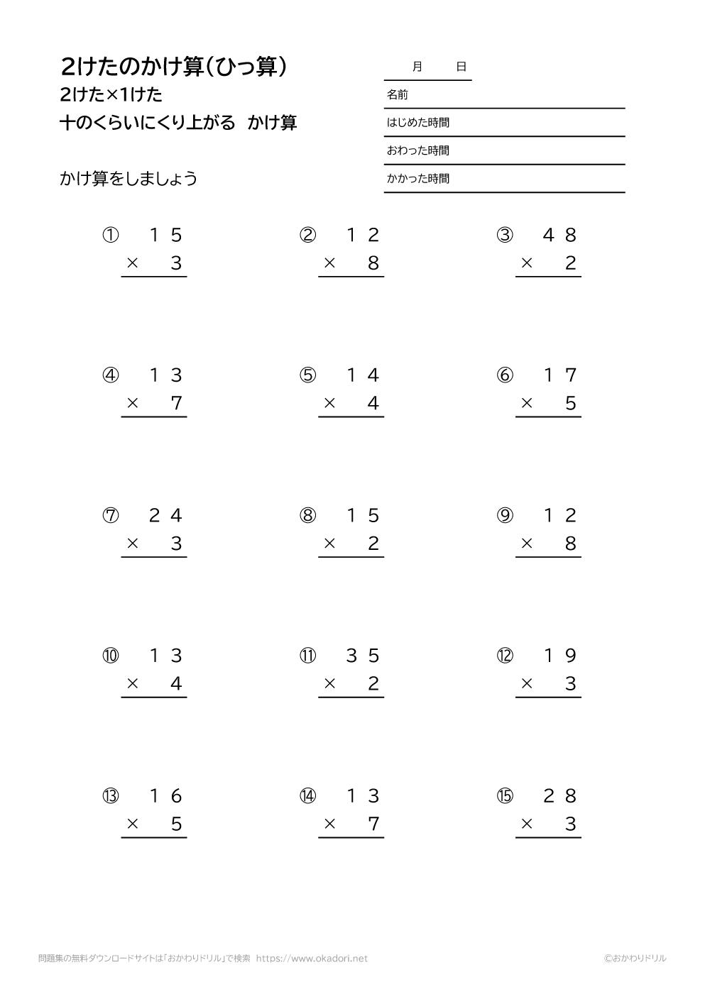 2桁×1桁の十の位に繰り上がる掛け算の筆算2