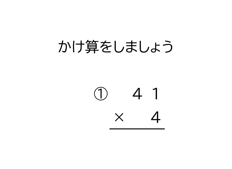 2桁×1桁の百の位に繰り上がる掛け算の筆算