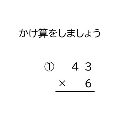 2桁×1桁の十と百の位に繰り上がる掛け算の筆算