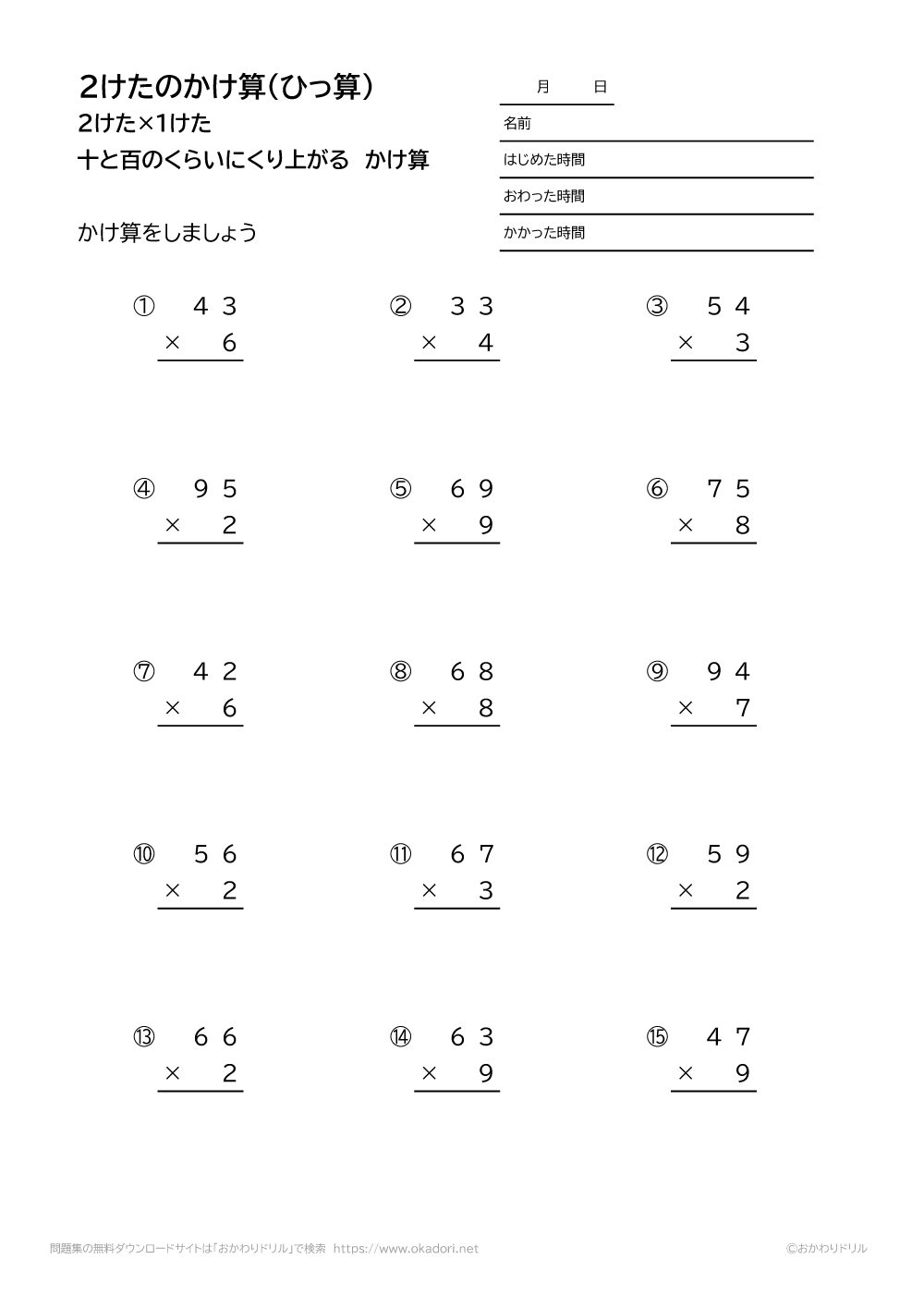 2桁×1桁の十と百の位に繰り上がる掛け算の筆算1