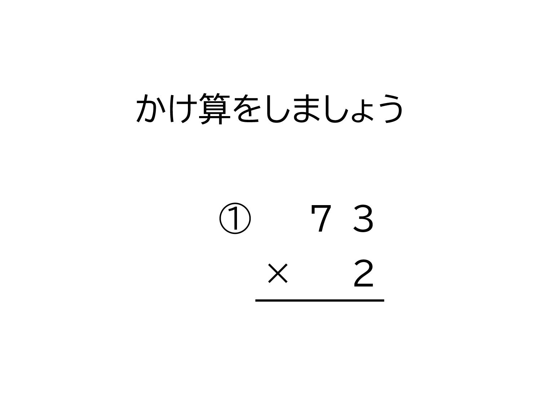 2桁×1桁の掛け算の筆算