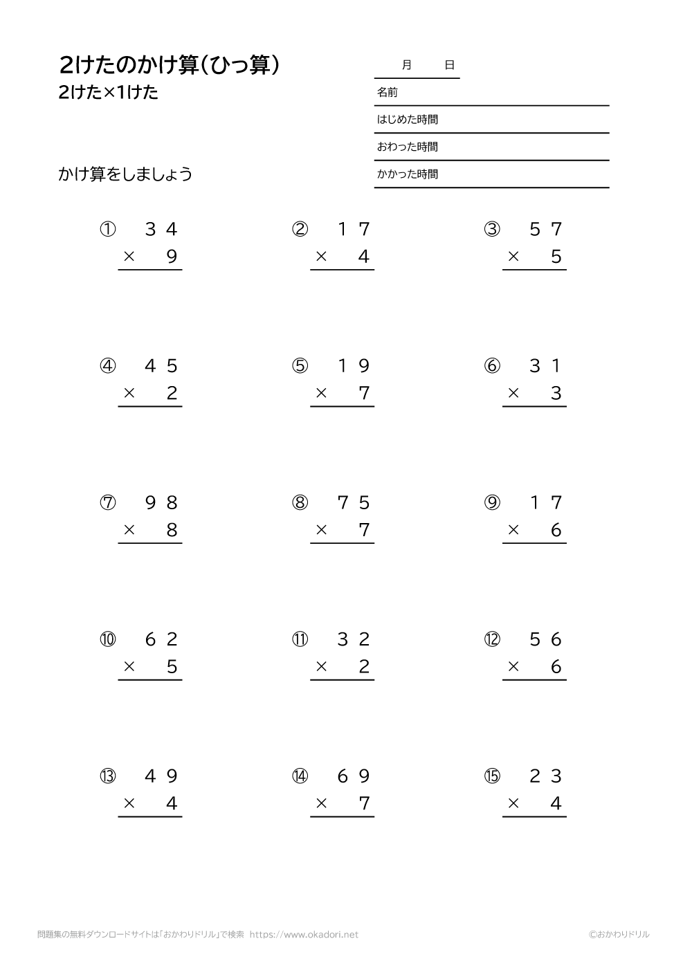 2桁×1桁の掛け算の筆算4