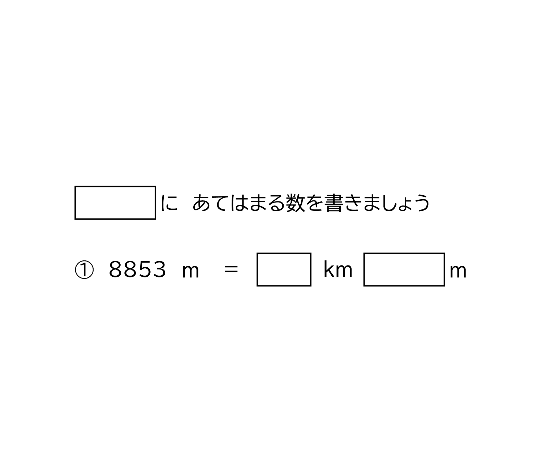 キロメートルとメートルの長さの単位-1-