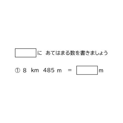 キロメートルとメートルの長さの単位-2-