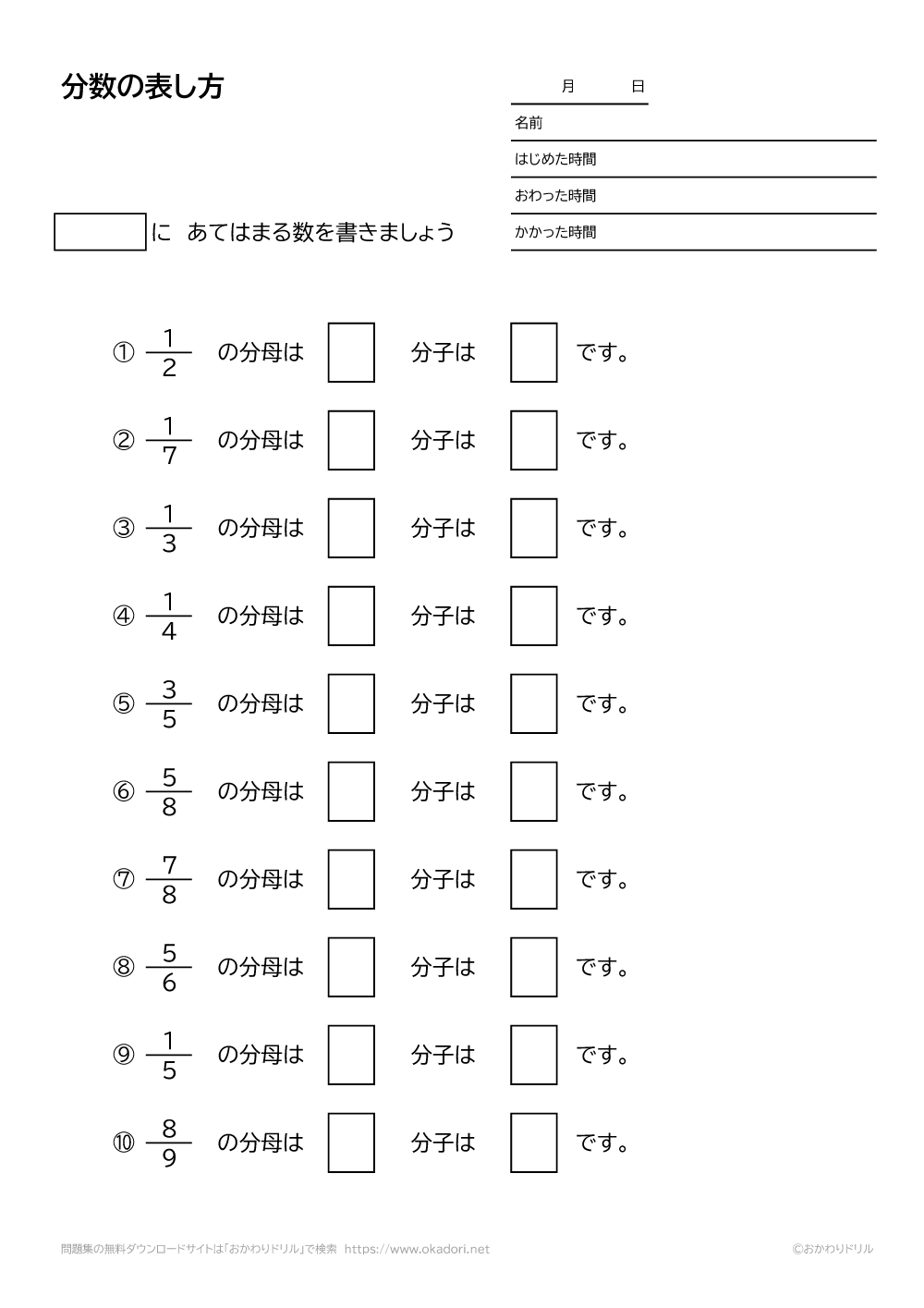 分数の表し方-1-1