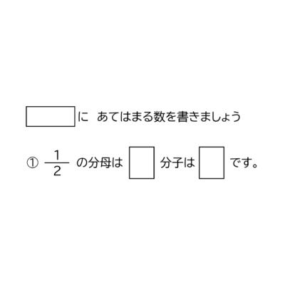 分数の表し方-1-