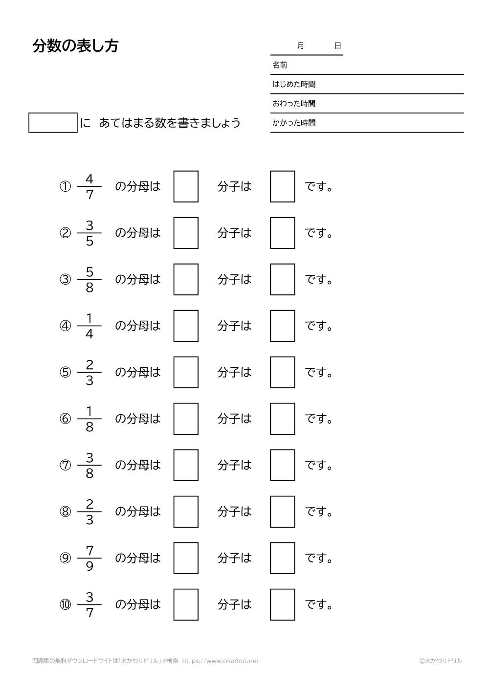 分数の表し方-1-4