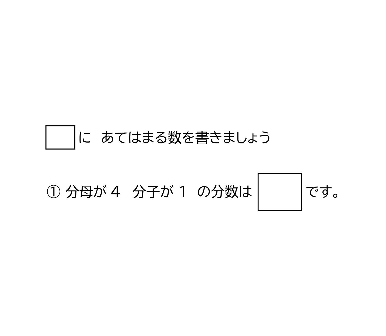 分数の表し方-2-