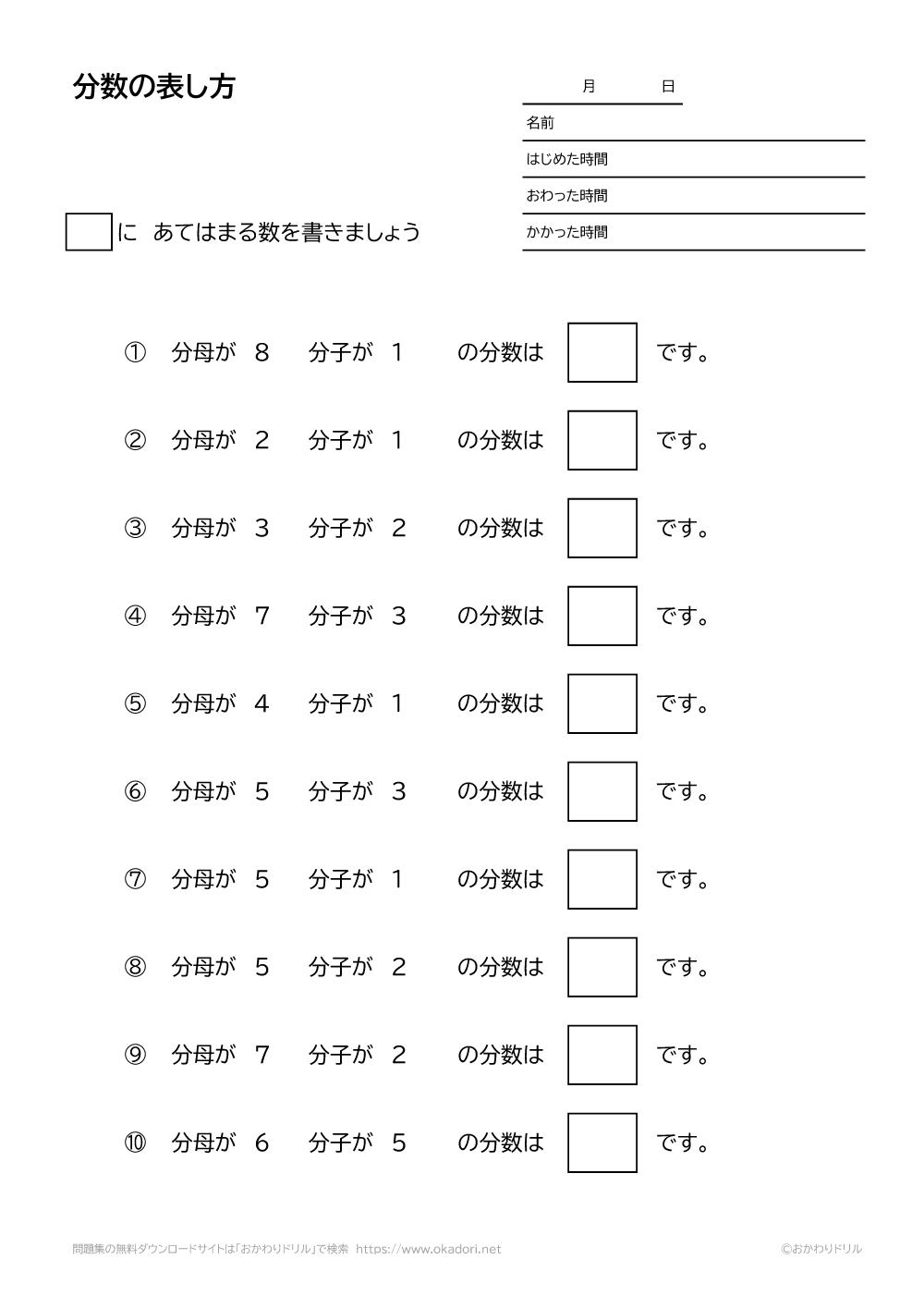 分数の表し方-2-3