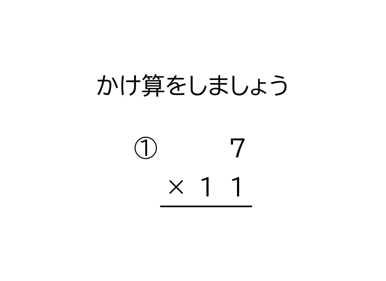 1桁×2桁の繰り上がりの無い掛け算の筆算