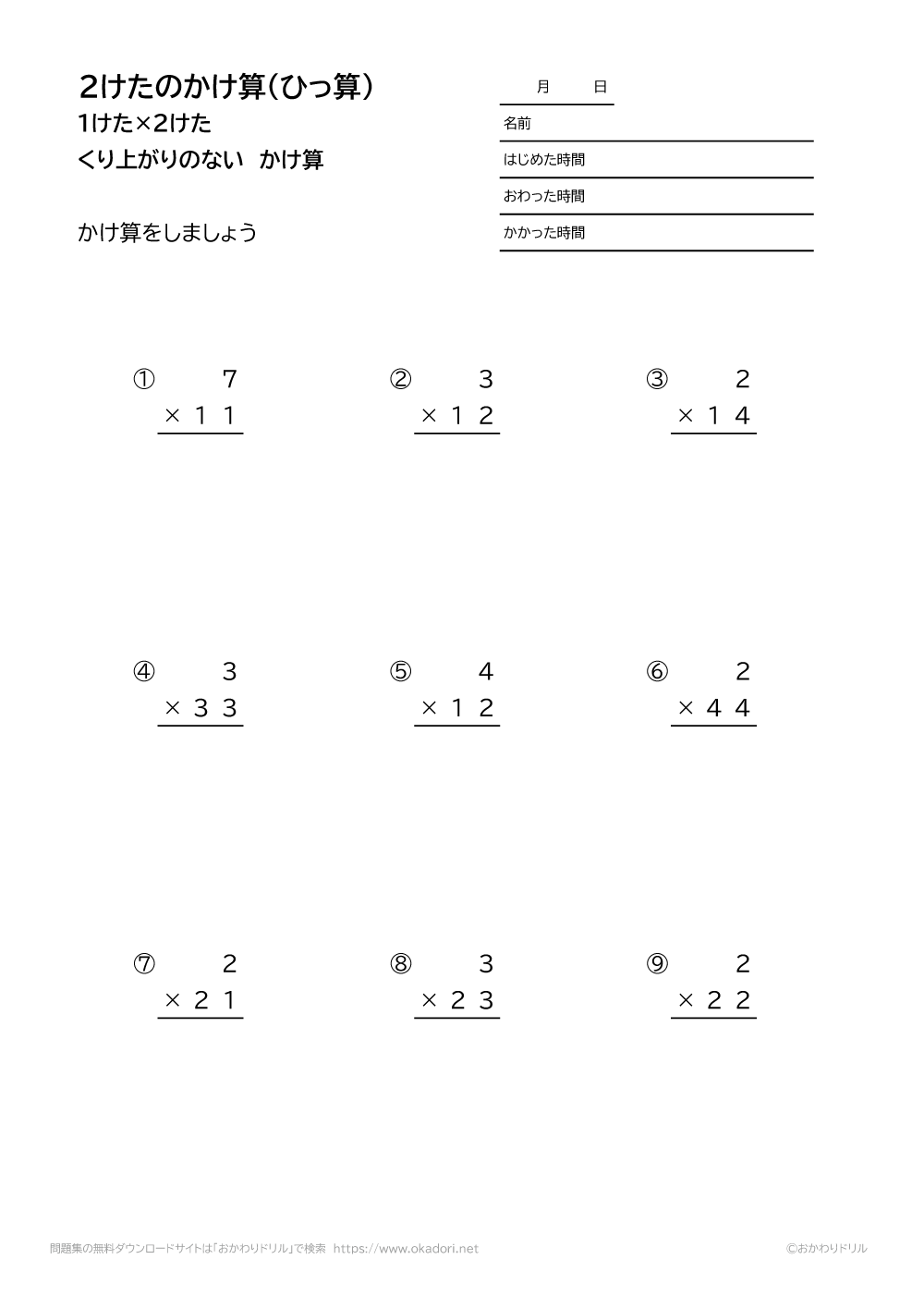 1桁×2桁の繰り上がりの無い掛け算の筆算6
