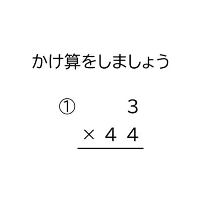 1桁×2桁の繰り上がりの有る掛け算の筆算