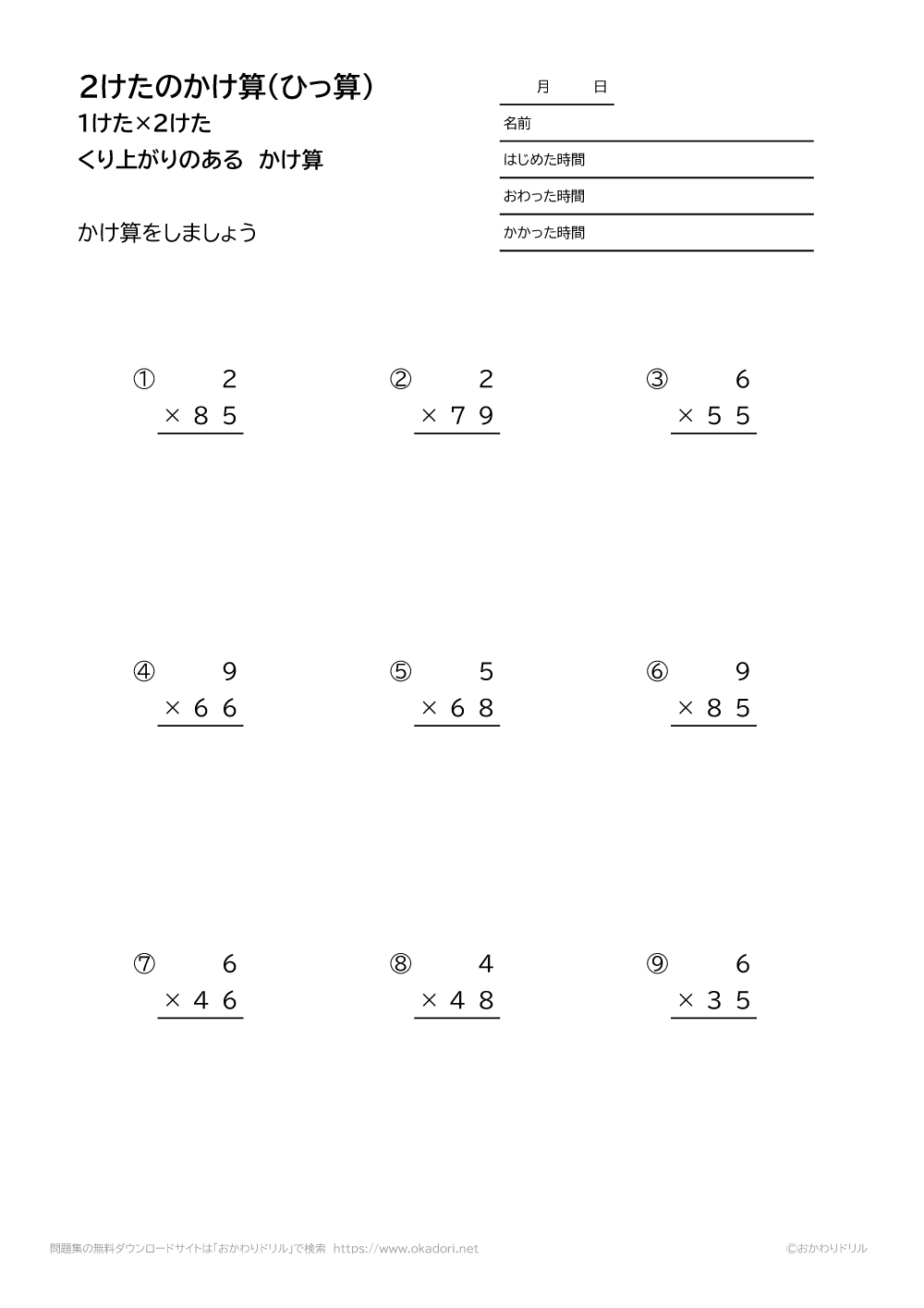 1桁×2桁の繰り上がりの有る掛け算の筆算2