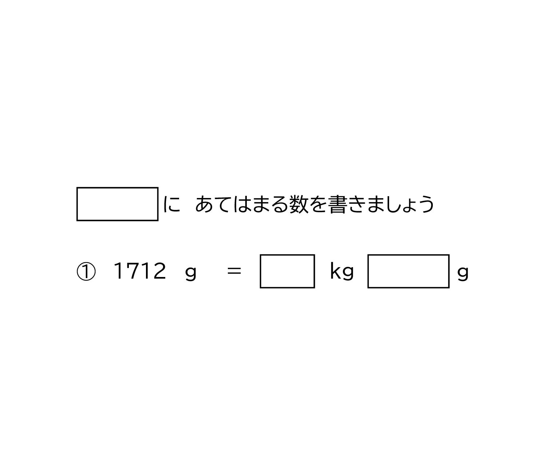 キログラムとグラムの重さの単位-1-