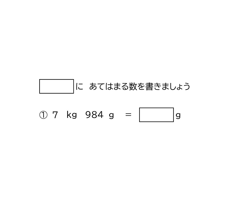 キログラムとグラムの重さの単位-2-