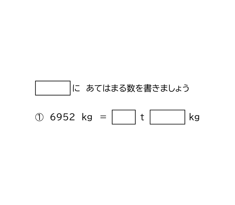 トンとキログラムの重さの単位-1-