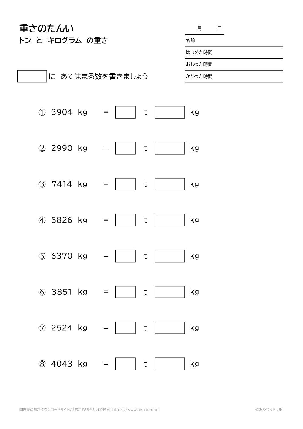 トンとキログラムの重さの単位-1-5