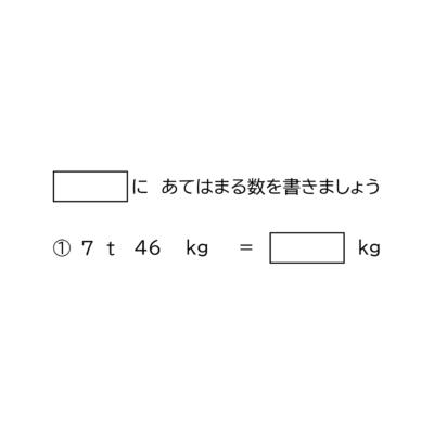 トンとキログラムの重さの単位-2-