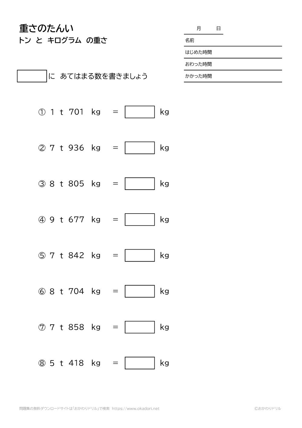 トンとキログラムの重さの単位-2-3