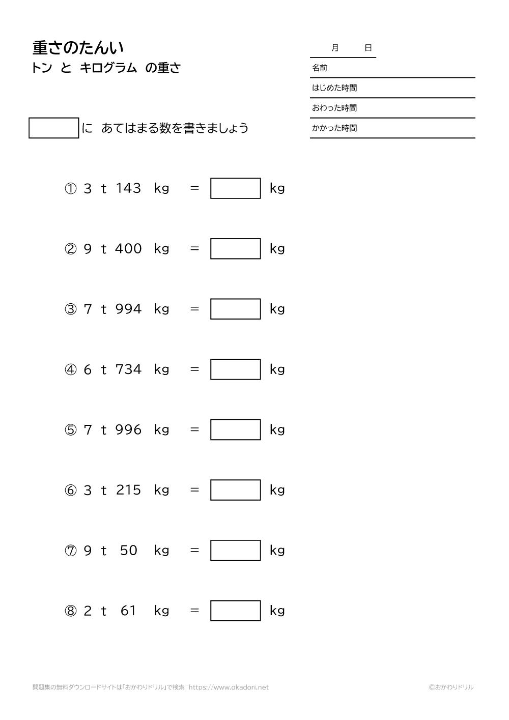 トンとキログラムの重さの単位-2-5