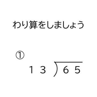 2桁÷2桁の余りの無い割り算の筆算