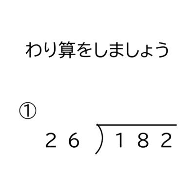 3桁÷2桁の商が1桁になる余りの無い割り算の筆算