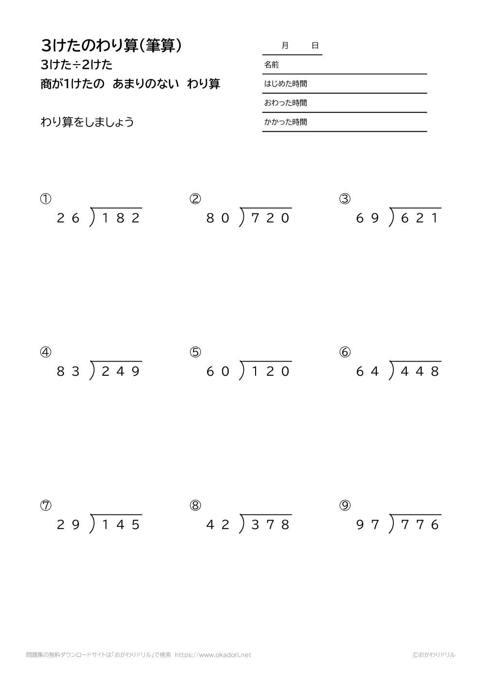 3桁÷2桁の商が1桁になる余りの無い割り算の筆算1
