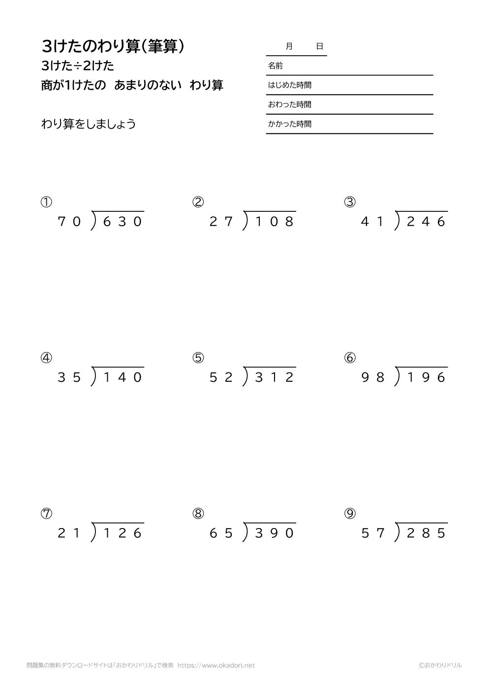 3桁÷2桁の商が1桁になる余りの無い割り算の筆算2