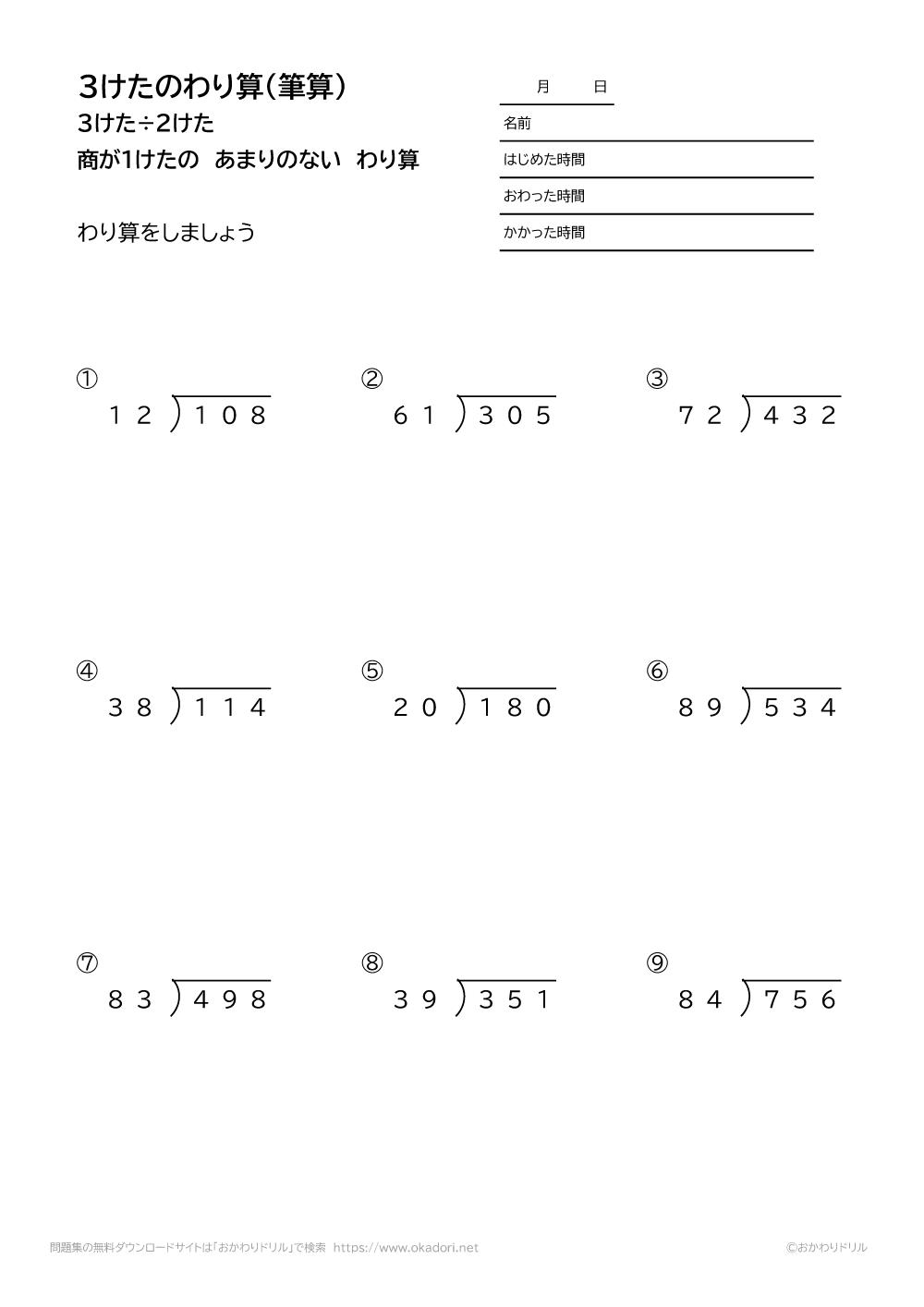 3桁÷2桁の商が1桁になる余りの無い割り算の筆算3