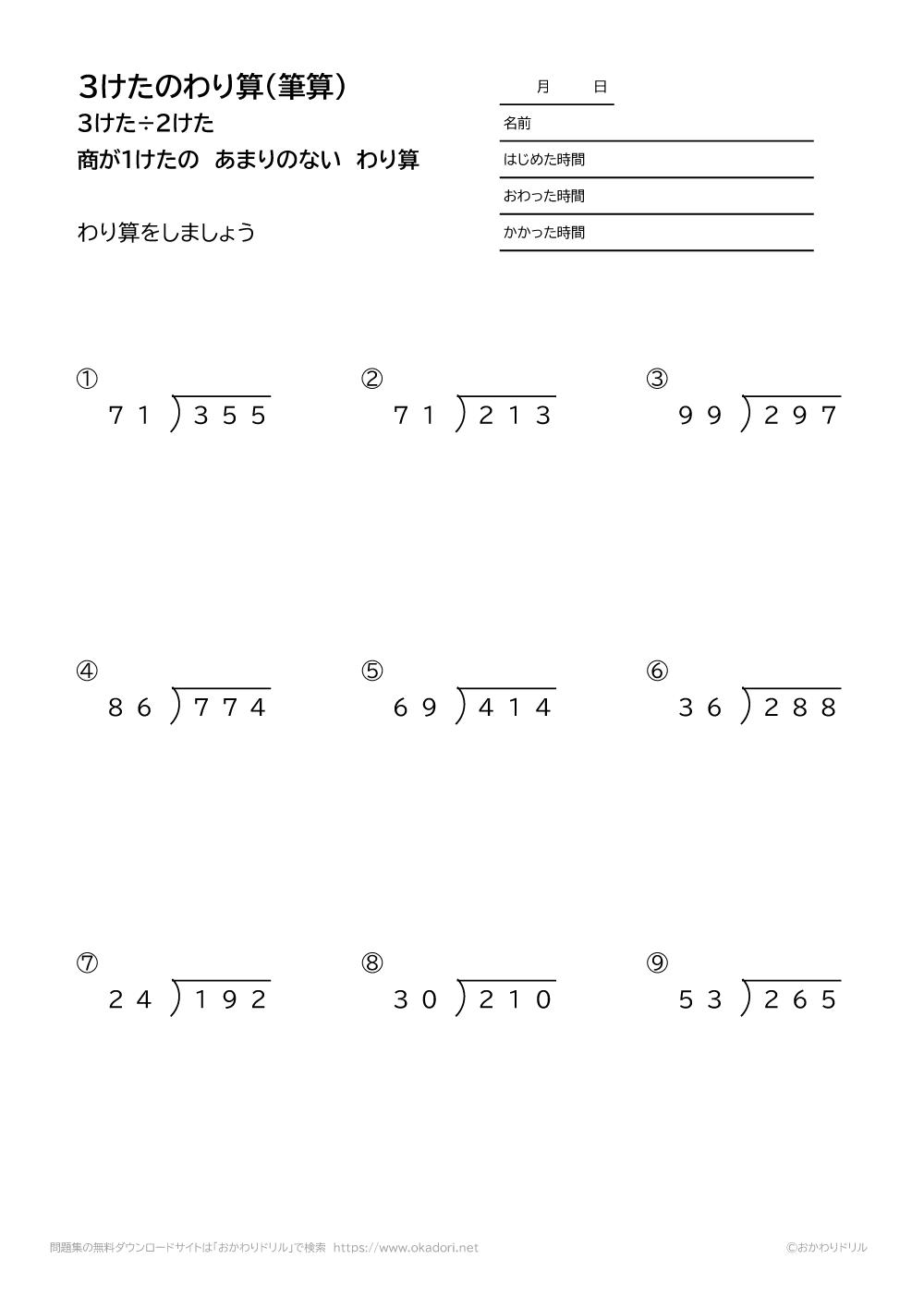 3桁÷2桁の商が1桁になる余りの無い割り算の筆算4