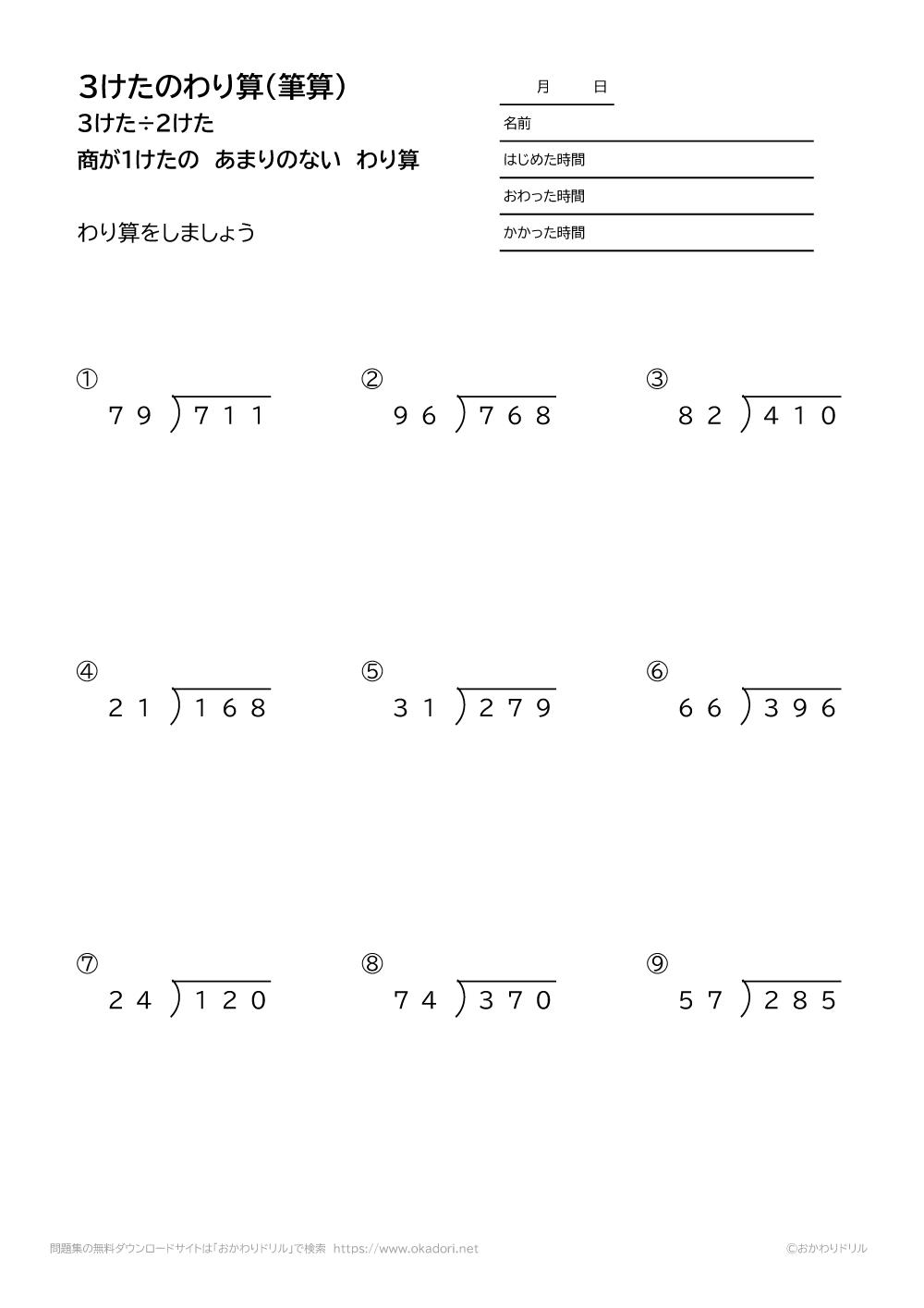 3桁÷2桁の商が1桁になる余りの無い割り算の筆算6