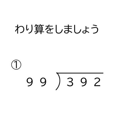 3桁÷2桁の商が1桁になる割り算の筆算