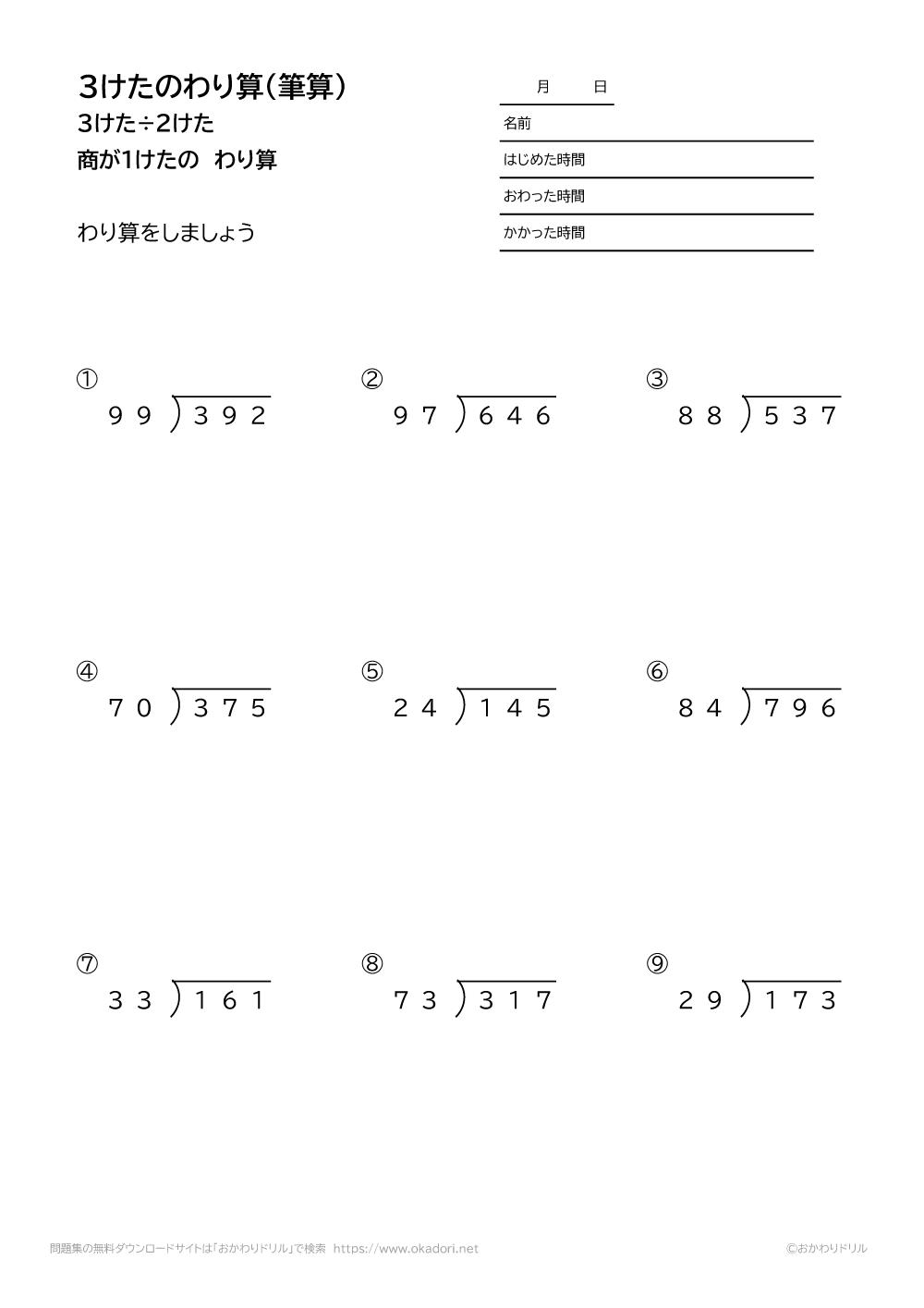 3桁÷2桁の商が1桁になる割り算の筆算1