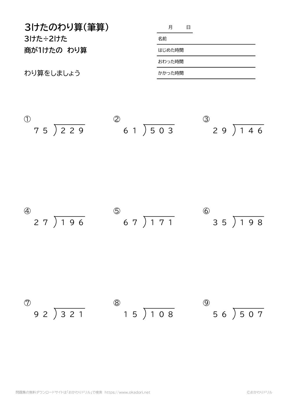 3桁÷2桁の商が1桁になる割り算の筆算2